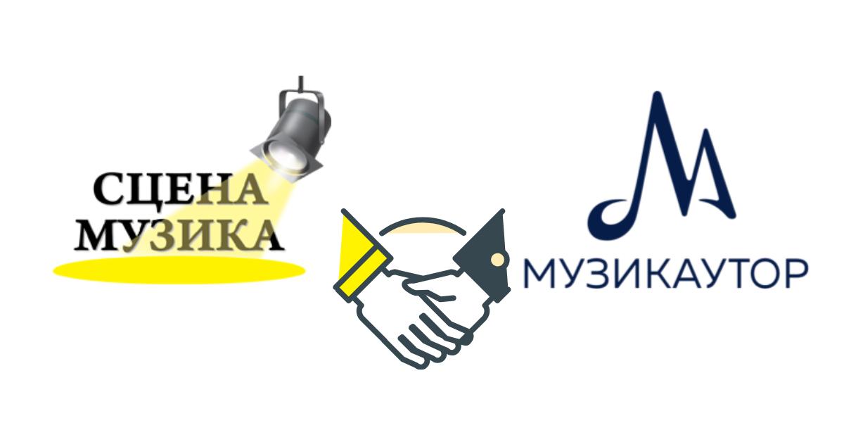 Сдружение сцена музика и Мусик
